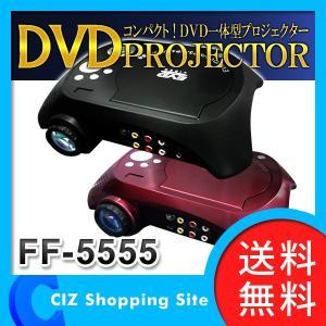 プロジェクター ポータブルDVD内蔵一体型プロジェクター  (送料無料)|ciz