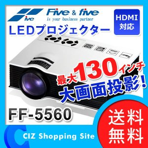 プロジェクター 家庭用 本体 130インチ対応 HDMI対応 多機能LEDプロジェクター FF-5560 (送料無料)|ciz