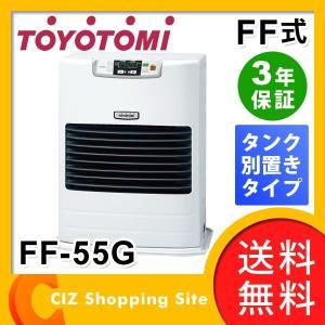 FF式ストーブ コンクリート23畳 木造15畳 別置タンク式 トヨトミ(TOYOTOMI) FF-55G (送料無料&お取寄せ)|ciz