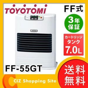 FF式ストーブ コンクリート23畳 木造15畳 トヨトミ(TOYOTOMI) FF-55GT (送料無料&お取寄せ)|ciz