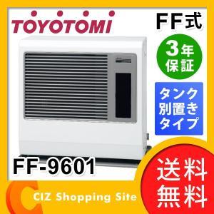 FF式ストーブ コンクリート40畳 木造25畳 別置タンク式 トヨトミ(TOYOTOMI) FF-9601 (送料無料&お取寄せ)|ciz