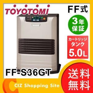 FF式ストーブ コンクリート15畳 木造10畳 トヨトミ (TOYOTOMI) FF-S36GT 人感センサー搭載 (送料無料&お取寄せ)|ciz
