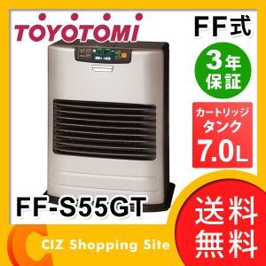 FF式温風ストーブ コンクリート23畳 木造15畳 トヨトミ (TOYOTOMI) FF-S55GT 人感センサー搭載 カートリッジタンク式 (送料無料&お取寄せ)|ciz