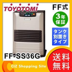 FF式ストーブ 人感センサー搭載 コンクリート15畳 木造10畳 別置タンク式 トヨトミ(TOYOTOMI) FF-SS36G (送料無料&お取寄せ)|ciz