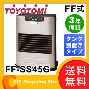 FF式ストーブ 人感センサー搭載 コンクリート19畳 木造12畳 別置タンク式 トヨトミ(TOYOTOMI) FF-SS45G (送料無料&お取寄せ)|ciz