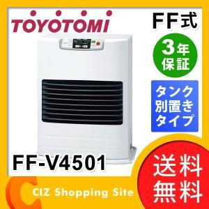 FF式ストーブ 石油ストーブ ストーブコンクリート19畳 木造12畳 トヨトミ(TOYOTOMI) FF-V4501 別置タンク式 (送料無料&お取寄せ)|ciz