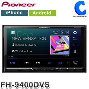 カーオーディオ 2din Bluetooth ブルートゥース パイオニア カロッツェリア FH-9400DVS ハイレゾ 2018年モデル (お取寄せ) ciz