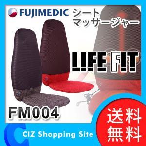 シートマッサージャー シートマッサージ器 家庭用 富士メディック ライフフィット FM004 ヒーター機能 (送料無料)|ciz