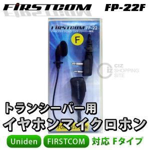 イヤホンマイク インカム トランシーバー ユニデン、Firstcom用 FP-22F ciz