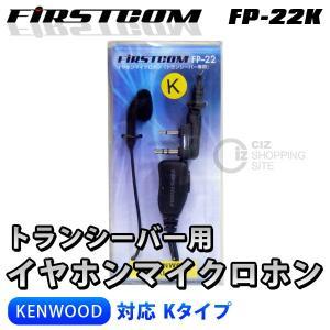 トランシーバーイヤホンマイク インカムイヤホン 片耳 トランシーバー用 インカム用 イヤホンマイク ケンウッド 用 ファーストコム FP-22K|ciz