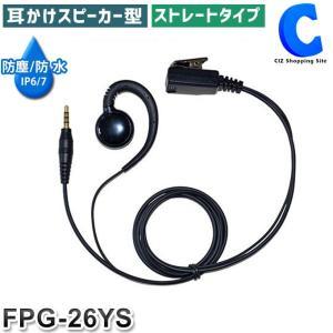 トランシーバー イヤホン マイク インカム 防水 防塵 高耐久モデル 耳あてスピーカータイプ FRC FPG-26YS (お取寄せ)|ciz