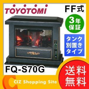 FF式ストーブ 石油ストーブ アンティーク 暖炉 コンクリート29畳 木造18畳 トヨトミ (TOYOTOMI) FQ-S70G 別置タンク式 (送料無料&お取寄せ)|ciz