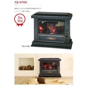 FF式ストーブ 石油ストーブ アンティーク 暖炉 コンクリート29畳 木造18畳 トヨトミ (TOYOTOMI) FQ-S70G 別置タンク式 (送料無料&お取寄せ)|ciz|02
