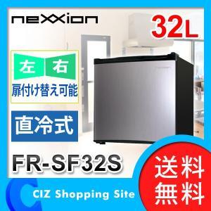 冷凍庫 家庭用 小型 前開き 冷凍庫ストッカー 両扉対応 直冷式 32L 扉付け替え可能 ステンレスシルバー  FR-SF32S (送料無料&お取寄せ)|ciz