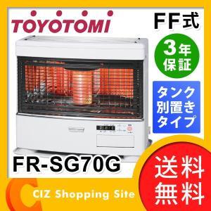 FF式ストーブ 人感センサー搭載 コンクリート29畳 木造18畳 トヨトミ(TOYOTOMI) FR-SG70G 別置タンク式 (送料無料&お取寄せ)|ciz