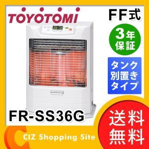 FF式ストーブ 人感センサー搭載 コンクリート15畳 木造10畳 トヨトミ (TOYOTOMI) FR-SS36G 別置タンク式 (送料無料&お取寄せ)|ciz