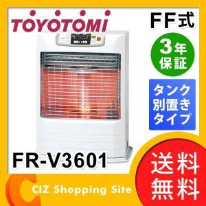 FF式ストーブ 石油ストーブ ストーブ コンクリート15畳 木造10畳 トヨトミ(TOYOTOMI) FR-V3601 別置タンク式 (送料無料&お取寄せ)|ciz