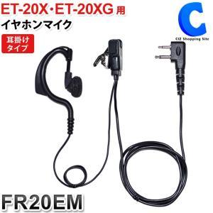 トランシーバー イヤホン インカム 片耳 耳掛けタイプ ET-20X/ET-20XG用 純正イヤホンマイク VOX対応 FR20EM|ciz