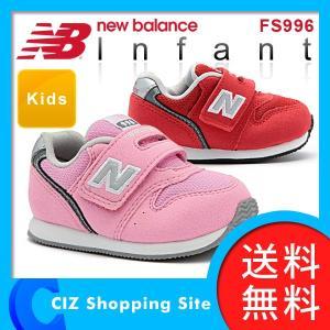 (送料無料) ニューバランス(New Balance) INFANT JUMP FS996 キッズ スニーカー キッズシューズ ベビーシューズ|ciz