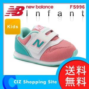 (送料無料) ニューバランス(New Balance) INFANT FS996PTI キッズ スニーカー キッズシューズ ベビーシューズ ピンク/ターコイズ FS996|ciz