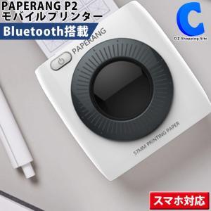ペーパーラング P2 モバイルプリンター ポータブル スマホ対応 モノクロ 白黒 ポケットサイズ ファインテック FT-157|ciz