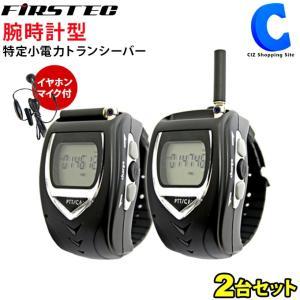 腕時計型 特定小電力 トランシーバー 2台 セット インカム 無線機 免許不要 充電式 イヤホンマイク付き FT-20WW (送料無料)|ciz