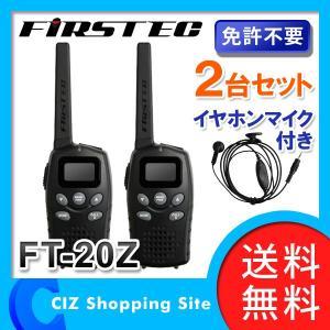 トランシーバー 2台セット インカム イヤホンマイク付き 乾電池式 特定小電力 キャンプ 子供 おもちゃ FRC FT-20Z ciz