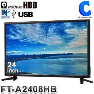 テレビ 24型 HDD 内蔵 液晶テレビ 本体 新品 録画機能付き 薄型 HDMI入力端子 neXXion FT-A2408HB|ciz