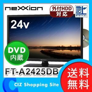 テレビ 24型 液晶テレビ DVD内蔵 24V型 新品 外付...