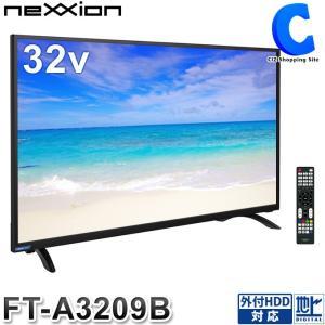 テレビ 32型 液晶テレビ 新品 本体 外付けHDD 録画機能付き 地上デジタル HDMI端子 壁掛け可能 FT-A3209B (お取寄せ)の画像