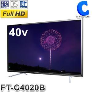 テレビ 40型 液晶テレビ 新品 本体 外付けHDD録画機能付き 地デジ BS 110度CS 3波 フルハイビジョン液晶テレビ FT-C4020B (送料無料&お取寄せ)|ciz