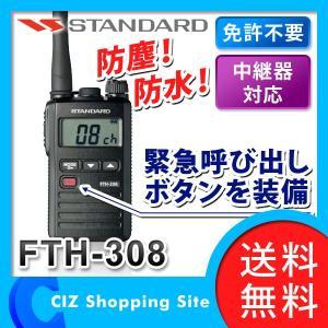 トランシーバー 防水 インカム 免許不要 防塵 八重洲無線 FTH-308 中継器対応 (送料無料)|ciz