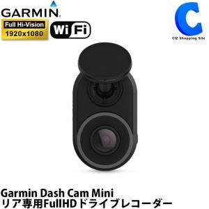 ドライブレコーダー リア専用 増設 WDR Wi-Fi リアカメラ  ガーミン ダッシュカムミニ Dash Cam Mini 010-02062-21 (お取寄せ)|ciz