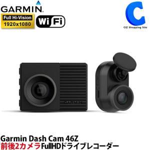 ドライブレコーダー 前後 2カメラ 駐車監視 GPS Gセンサー WDR機能 ガーミン Dash Cam 46Z FullHD 010-02291-00 (お取寄せ)|ciz