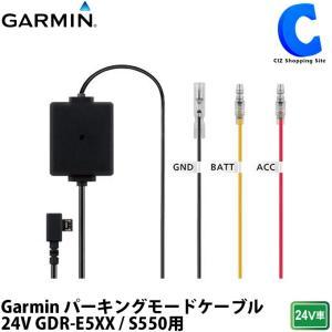パーキングモードケーブル 24V ガーミン GDR-E5XX/S550用 010-12530-14 (お取寄せ)|ciz
