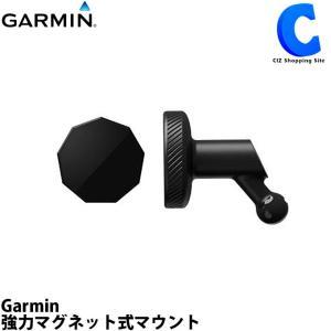 ガーミン 強力マグネット式マウント 010-12530-15 (お取寄せ)|ciz