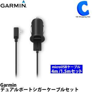 ガーミン デュアルポートシガーケーブルセット 010-12530-20 4mと1.5mのmicroUSBケーブル付属 (お取寄せ)|ciz