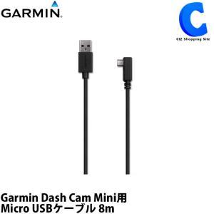 ガーミン Dash Cam Mini用 MicroUSBケーブル 8m 010-12530-22 (お取寄せ)|ciz