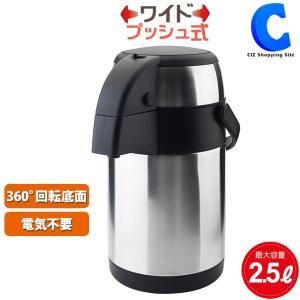 魔法瓶 ポット 電気を使わない エアーポット 保温 ステンレス 大容量 2.5L 2.5リットル ワイドプッシュ式 GD-AP250|ciz