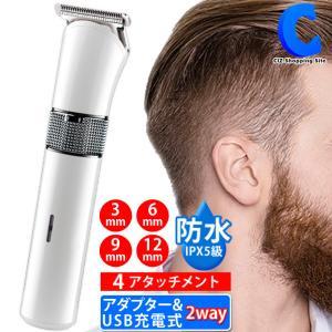 バリカン 散髪 子供 充電式 家庭用 電動 防水 コードレス セルフカット USB充電可能 USBコード ACアダプター付き GD-BK6 (送料無料)|ciz