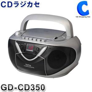 ラジカセ CDラジカセ カセットレコーダー ベジタブル (Vegetable) GD-CD350 CDプレーヤー AM/FM ラジオ (送料無料)