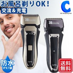髭剃り 電気シェーバー 3枚刃 メンズ 男性用 充電式 防水 水洗い お風呂剃り 替え刃付き 海外対応 GD-S308|ciz