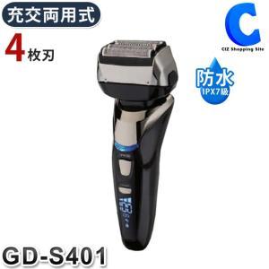 髭剃り 4枚刃 電気シェーバー 海外対応 防水 充電式 交流式 充交両用式 3Dスムースシェーバー GD-S401 (送料無料)|ciz