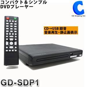 DVDプレーヤー 再生専用 本体 小型 コンパクト 据え置き型 USB搭載 GD-SDP1 ciz