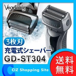 髭剃り 電気シェーバー 3枚刃 男性用 水洗い 替刃セット付き 水洗いOK GD-ST304 (送料無料)|ciz