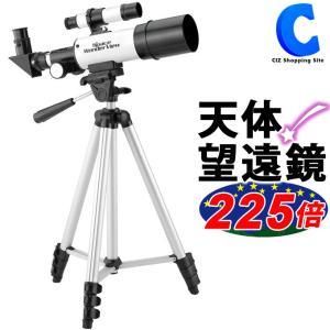 天体望遠鏡 望遠鏡 初心者 子供 向き 三脚つき 軽量 コンパクト 倍率 15倍 〜 225倍 小型 ミニ スペースワンダービュー GD-T003