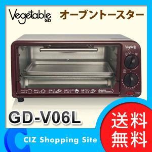 オーブントースター ベジタブル (Vegetable) GD-V06L コンパクト