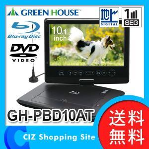 ブルーレイプレーヤー ブルーレイ ポータブルブルーレイディスクプレーヤー 10型 フルセグ搭載 DVDプレーヤー DVDプレイヤー GH-PBD10AT 液晶テレビ テレビ TV|ciz