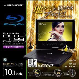 ブルーレイプレーヤー ブルーレイ ポータブルブルーレイディスクプレーヤー 10型 フルセグ搭載 DVDプレーヤー DVDプレイヤー GH-PBD10AT 液晶テレビ テレビ TV|ciz|02