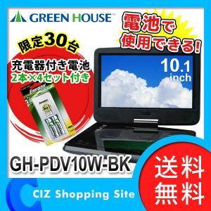 DVDプレーヤー (充電器付き単三電池プレゼント) ポータブルDVDプレーヤー DVDプレイヤー グリーンハウス 10.1型ワイド液晶 乾電池モデル GH-PDV10W-BK|ciz